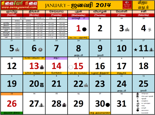 Suvayo Suvai 2014 Calendar PDF Download